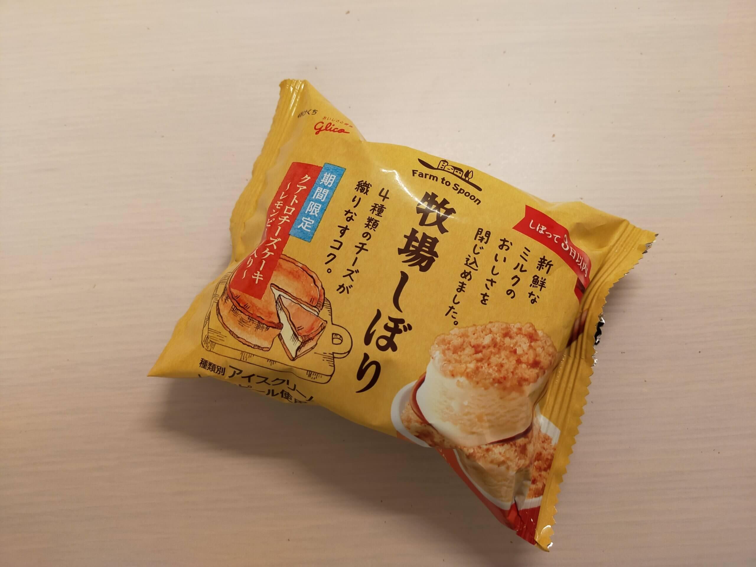 フレンチトースト/肉じゃが/牧場しぼりクアトロチーズケーキ~レモンピール入り~