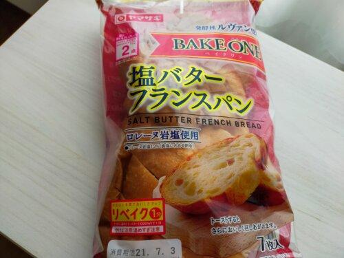 ヤマザキ塩バターフランスパン